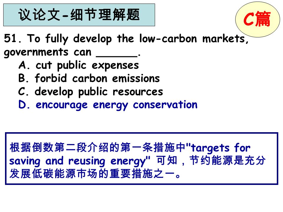C篇 议论文-细节理解题. 51. To fully develop the low-carbon markets, governments can ______. A. cut public expenses.