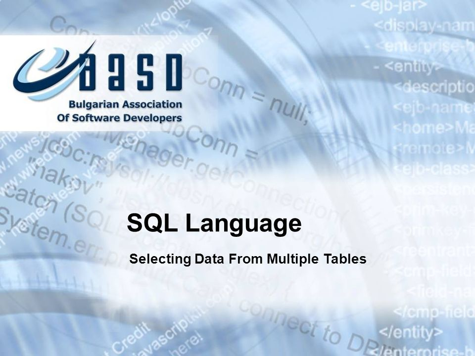 SQL Language Selecting Data From Multiple Tables * 07/16/96