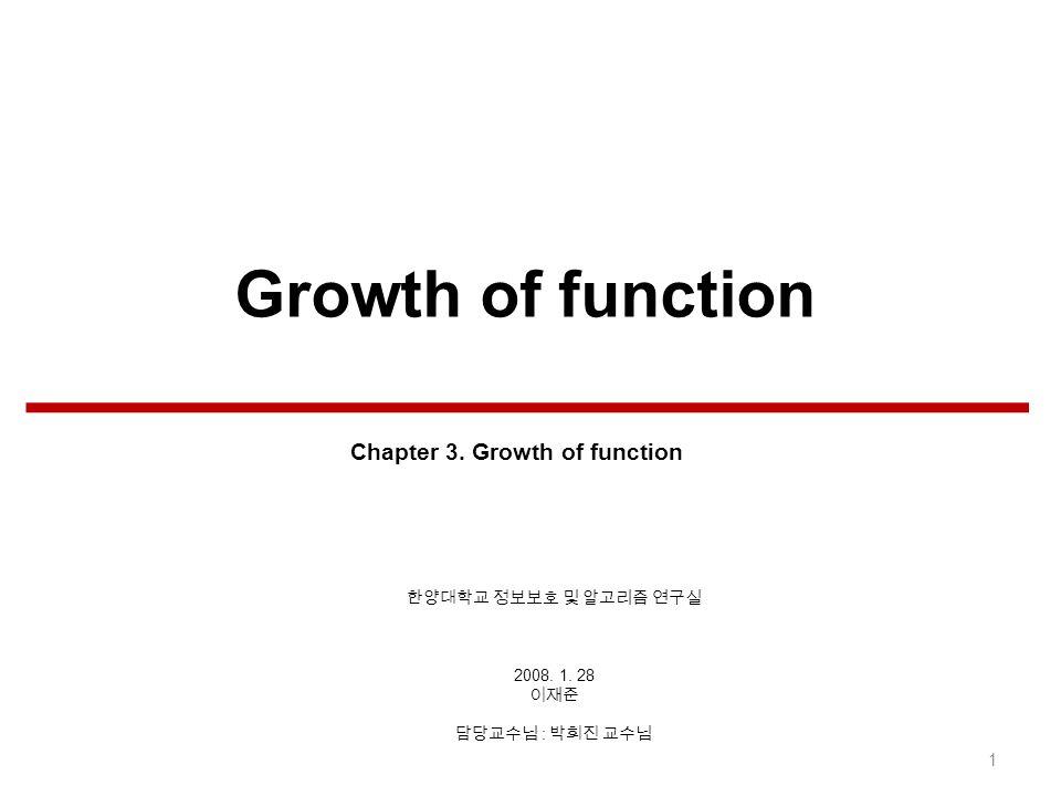 한양대학교 정보보호 및 알고리즘 연구실 2008. 1. 28 이재준 담당교수님 : 박희진 교수님