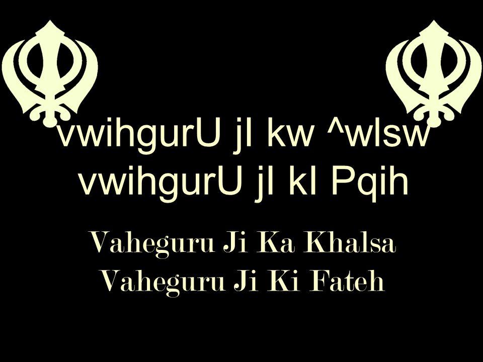 Vaheguru Ji Ka Khalsa Vaheguru Ji Ki Fateh