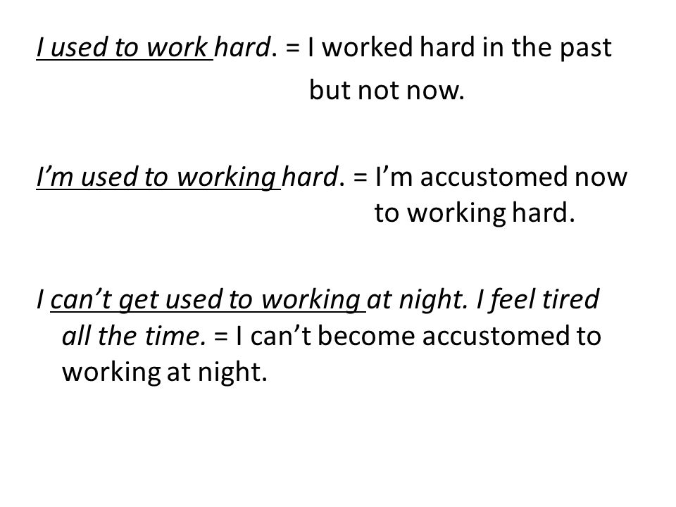 I used to work hard. = I worked hard in the past but not now