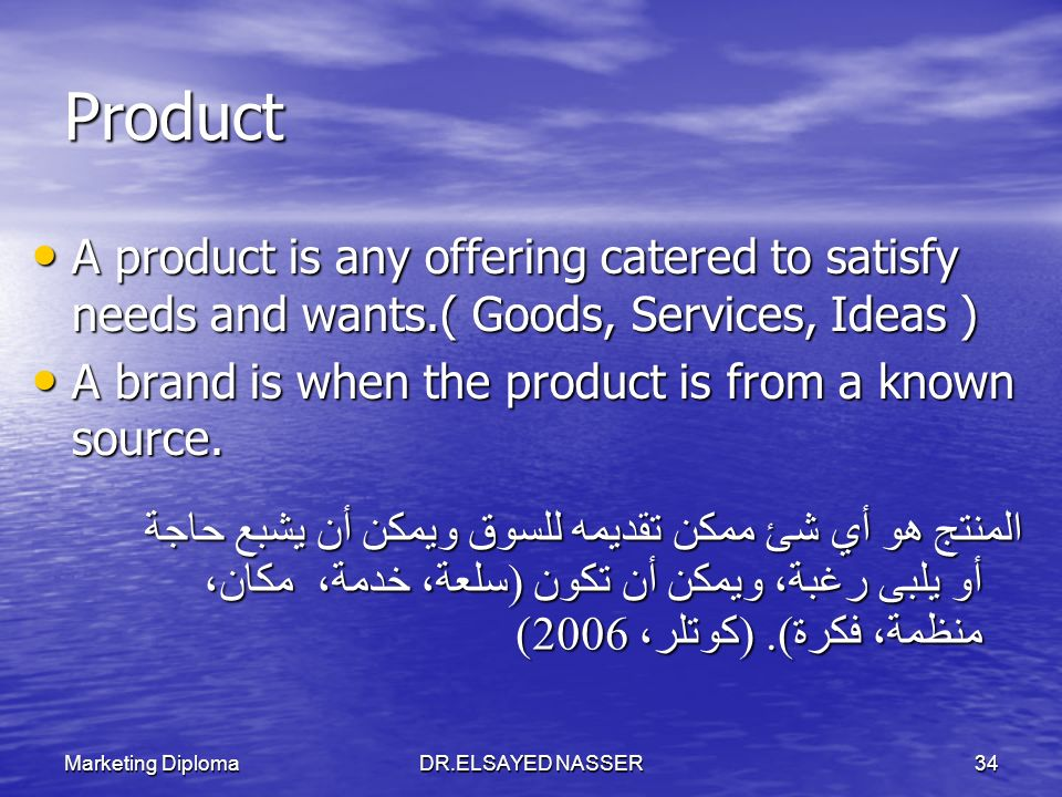 Product A product is any offering catered to satisfy needs and wants.( Goods, Services, Ideas ) A brand is when the product is from a known source.