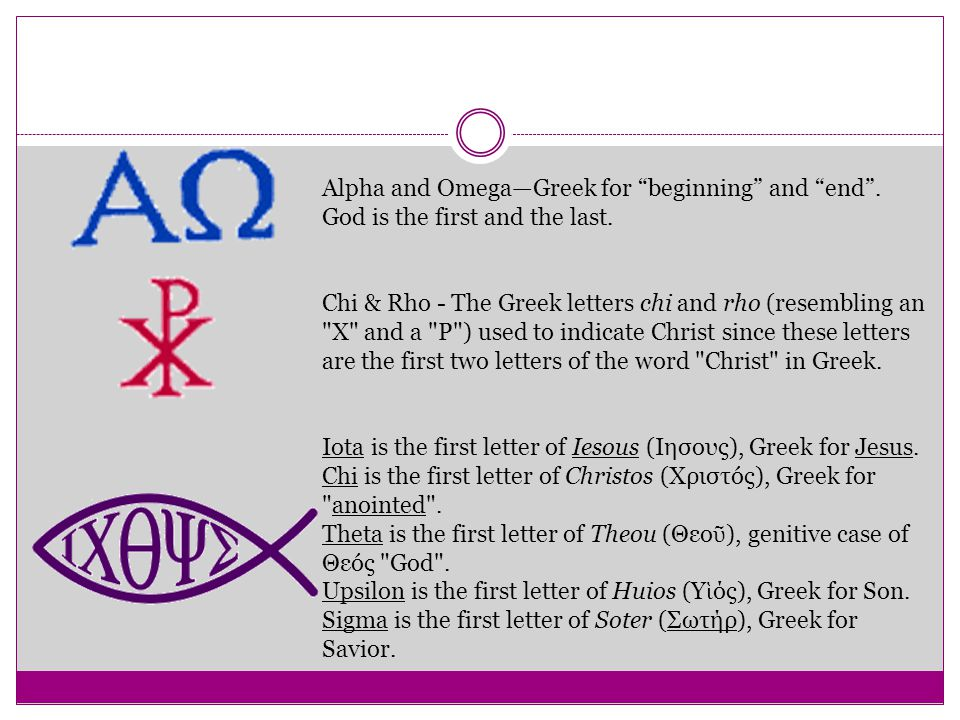 Alpha and Omega—Greek for beginning and end