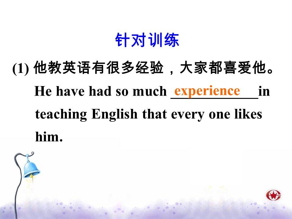针对训练 (1) 他教英语有很多经验,大家都喜爱他。