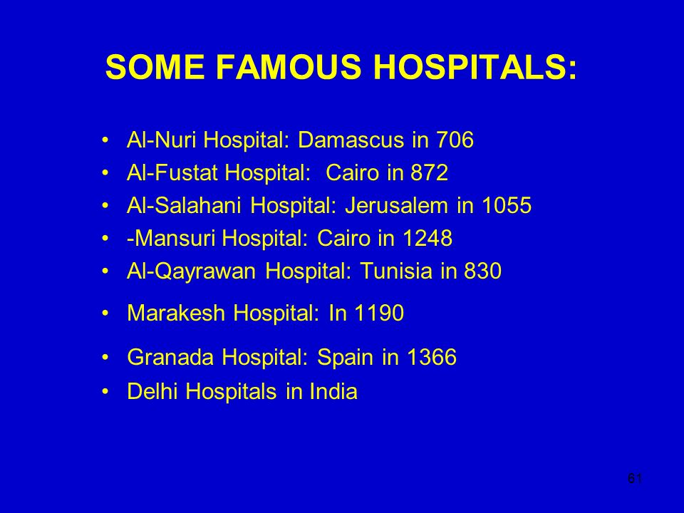 SOME FAMOUS HOSPITALS: