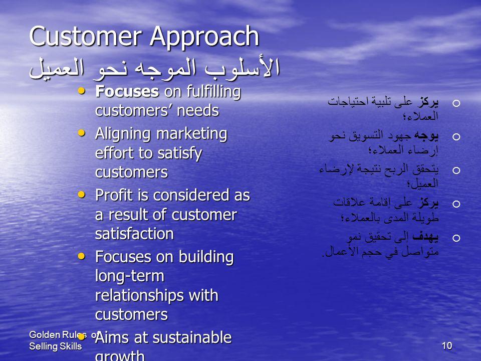 Customer Approach الأسلوب الموجه نحو العميل