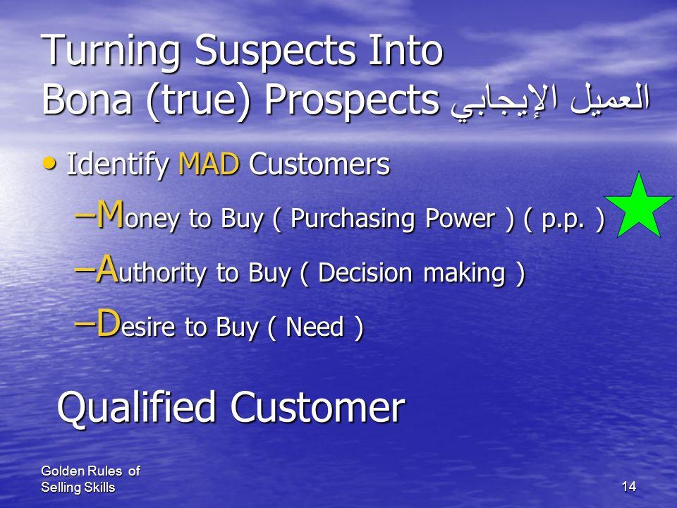 Turning Suspects Into Bona (true) Prospects العميل الإيجابي