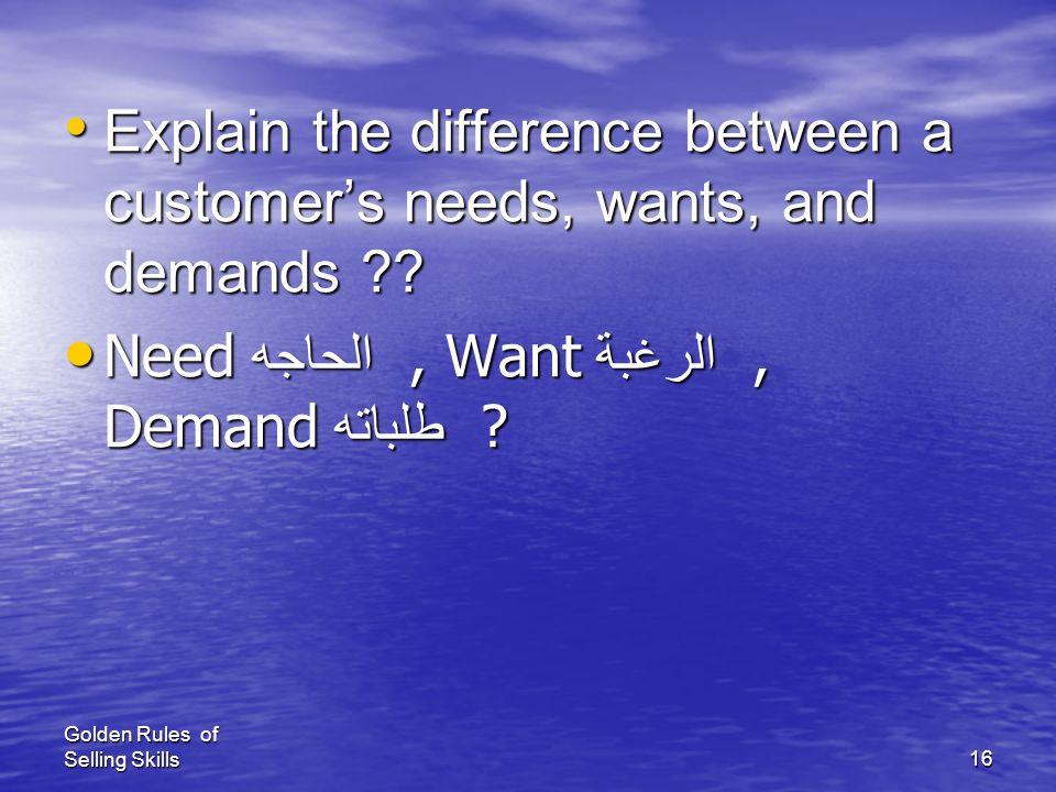 Need الحاجه , Want الرغبة , Demand طلباته