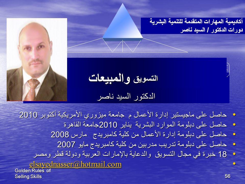 التسويق والمبيعات الدكتور السيد ناصر