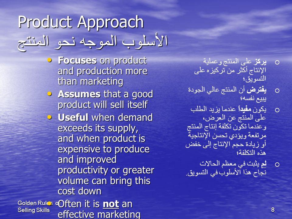 Product Approach الأسلوب الموجه نحو المنتج
