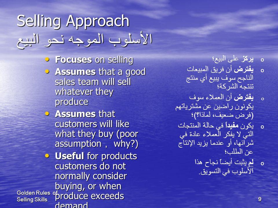 Selling Approach الأسلوب الموجه نحو البيع