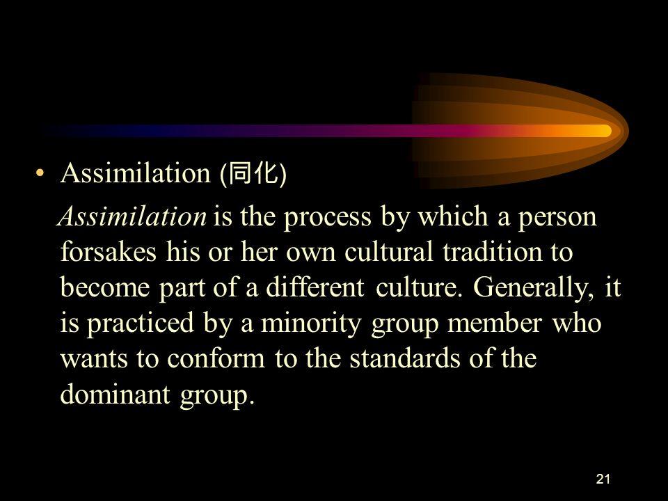 Assimilation (同化)