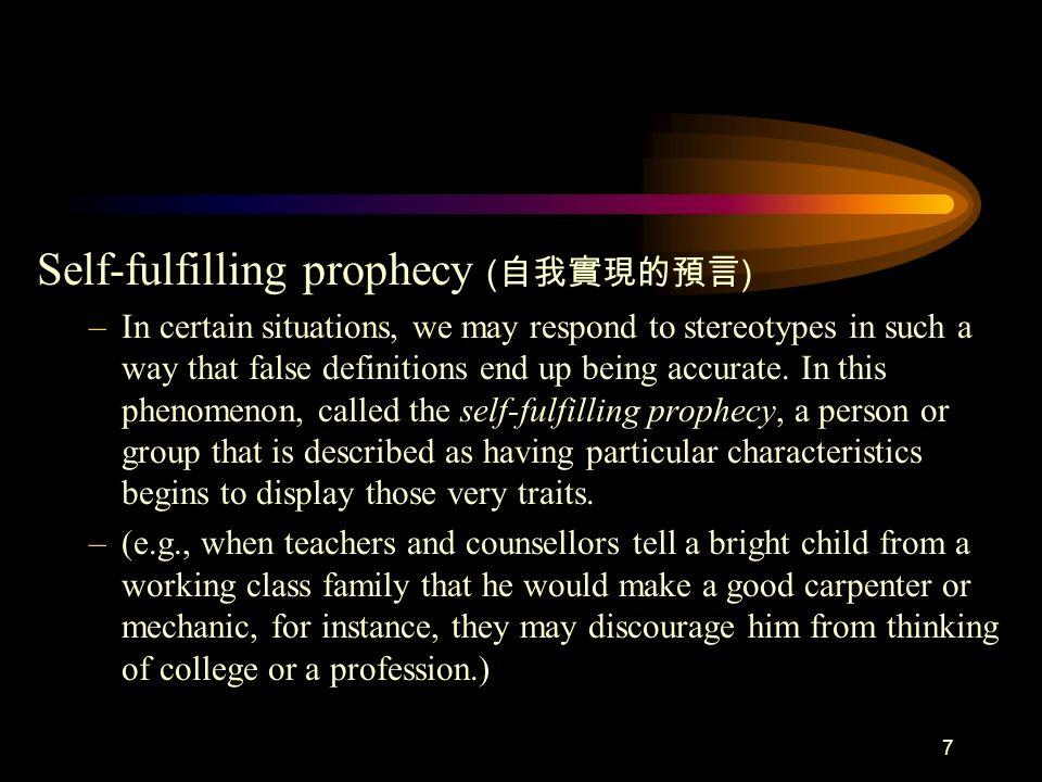 Self-fulfilling prophecy (自我實現的預言)