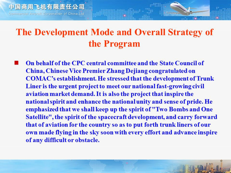 The Development Mode and Overall Strategy of the Program