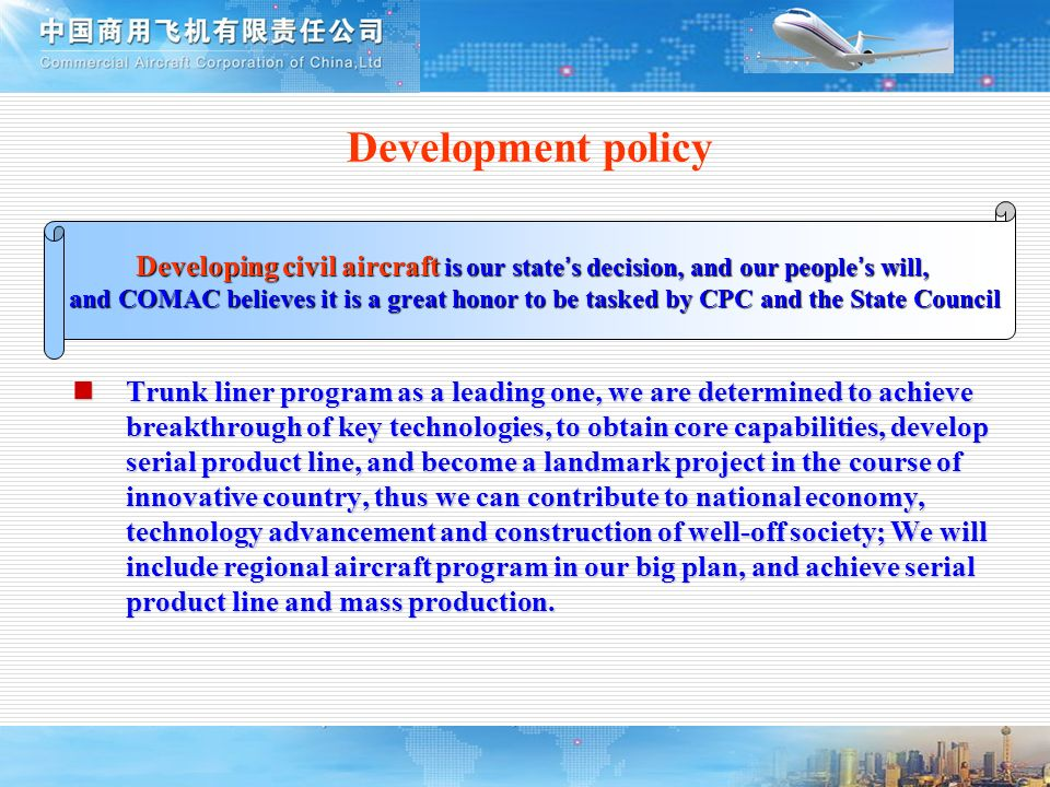 Development policy Developing civil aircraft is our state's decision, and our people's will,