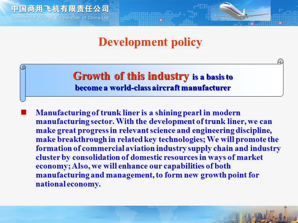 Development policy Growth of this industry is a basis to