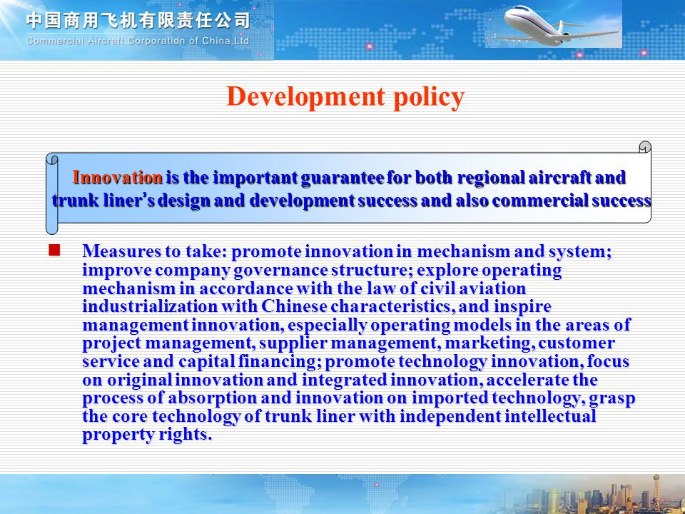 Innovation is the important guarantee for both regional aircraft and