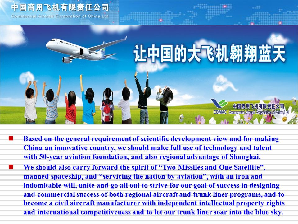 Based on the general requirement of scientific development view and for making China an innovative country, we should make full use of technology and talent with 50-year aviation foundation, and also regional advantage of Shanghai.