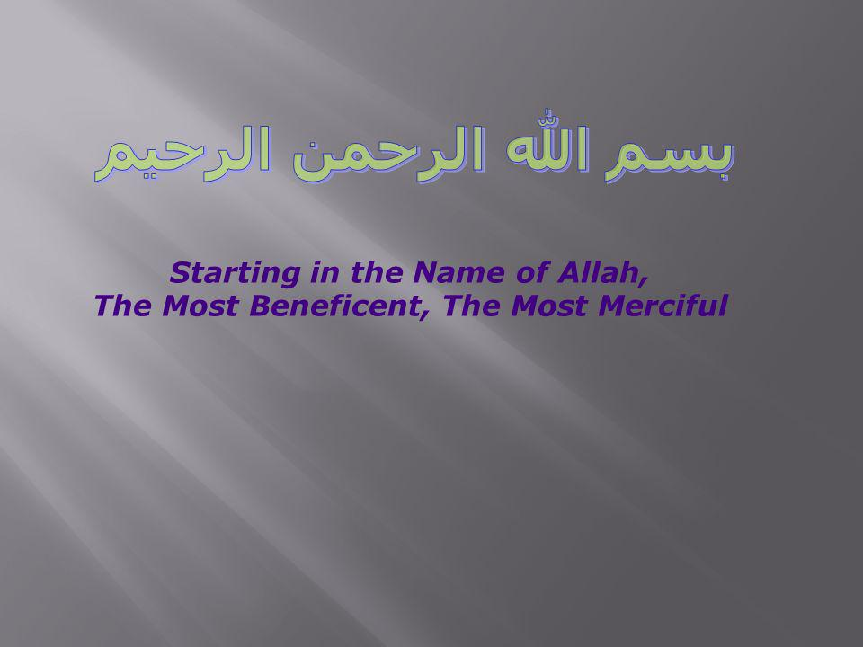 a description of islam on the name of allah the beneficent the merciful In the name of allah, the most beneficent, the most merciful agreement establishing recognizing that the purpose of the islamic development bank is to foster.