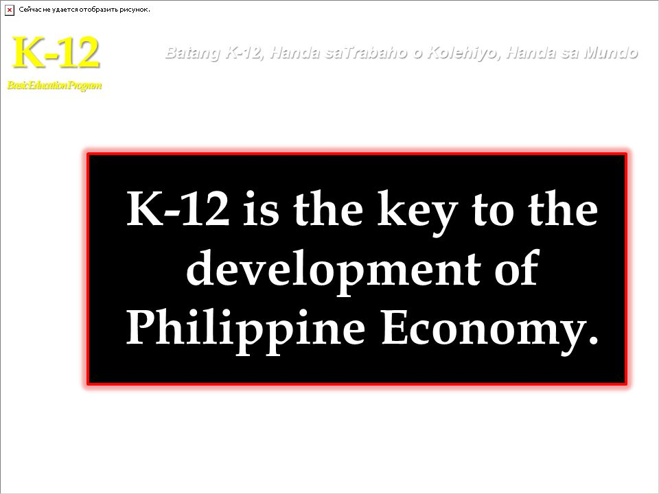 K-12 is the key to the development of Philippine Economy.