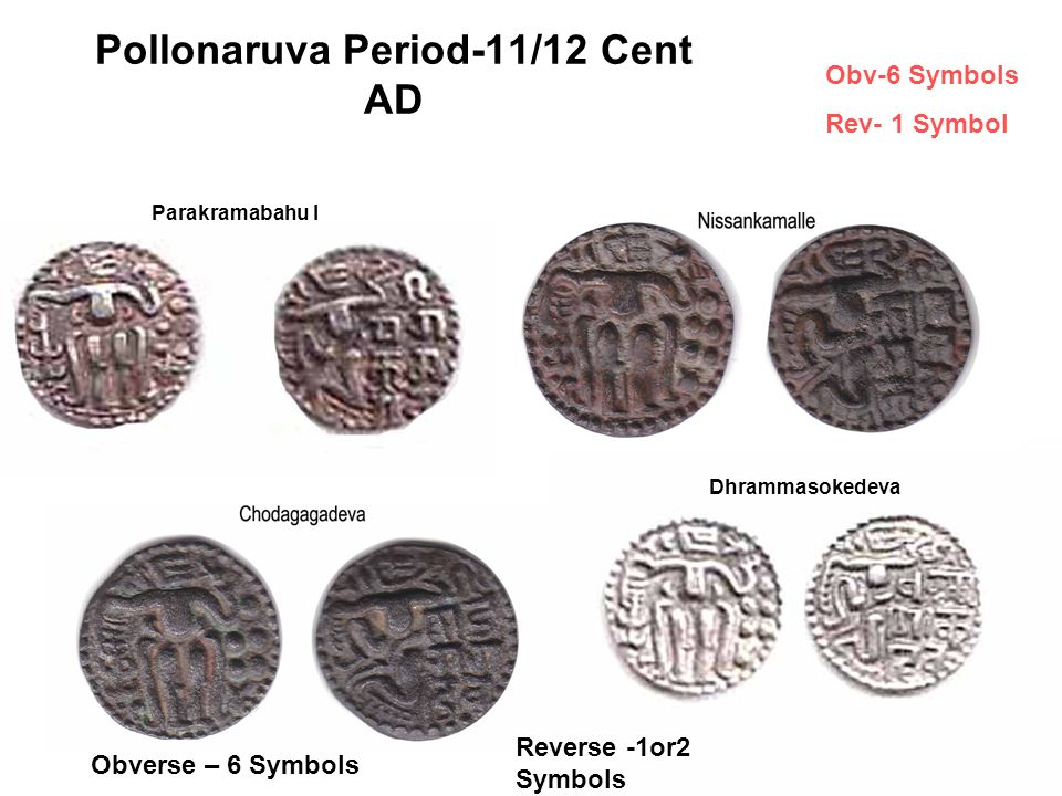 Pollonaruva Period-11/12 Cent AD