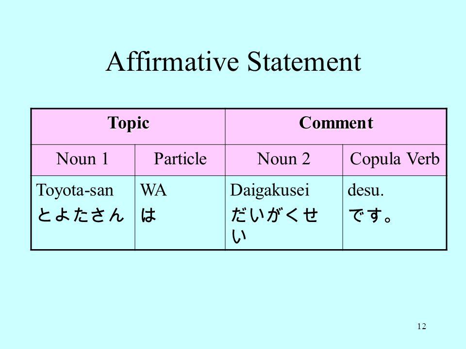 Affirmative Statement