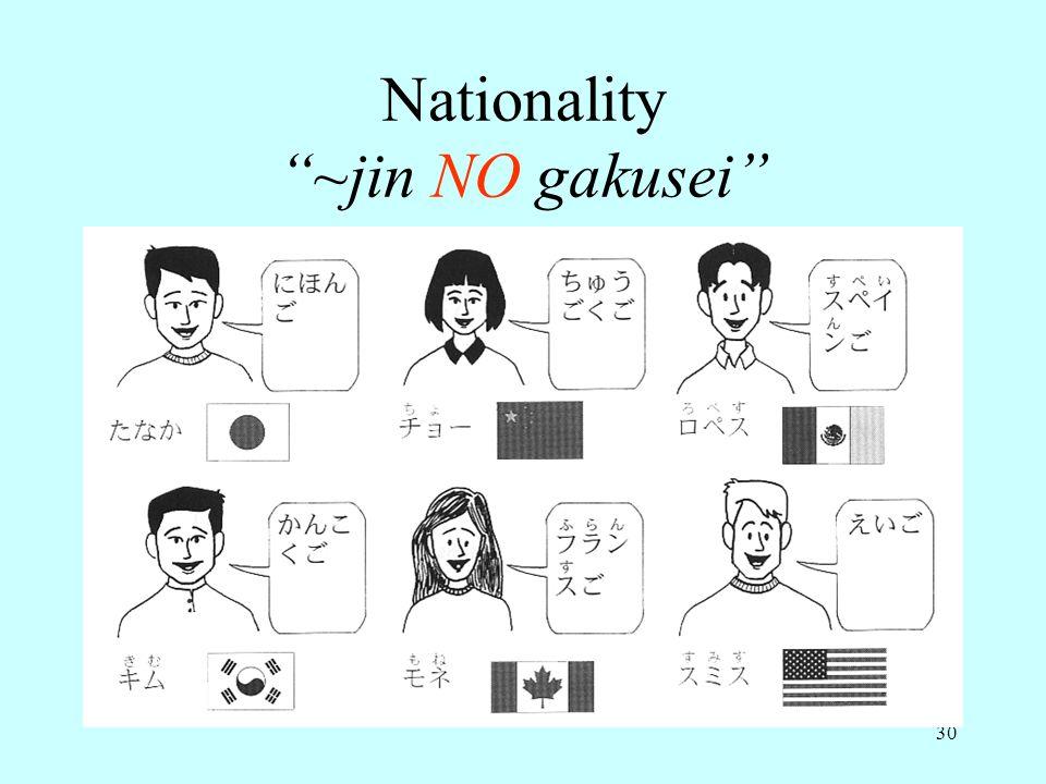 Nationality ~jin NO gakusei