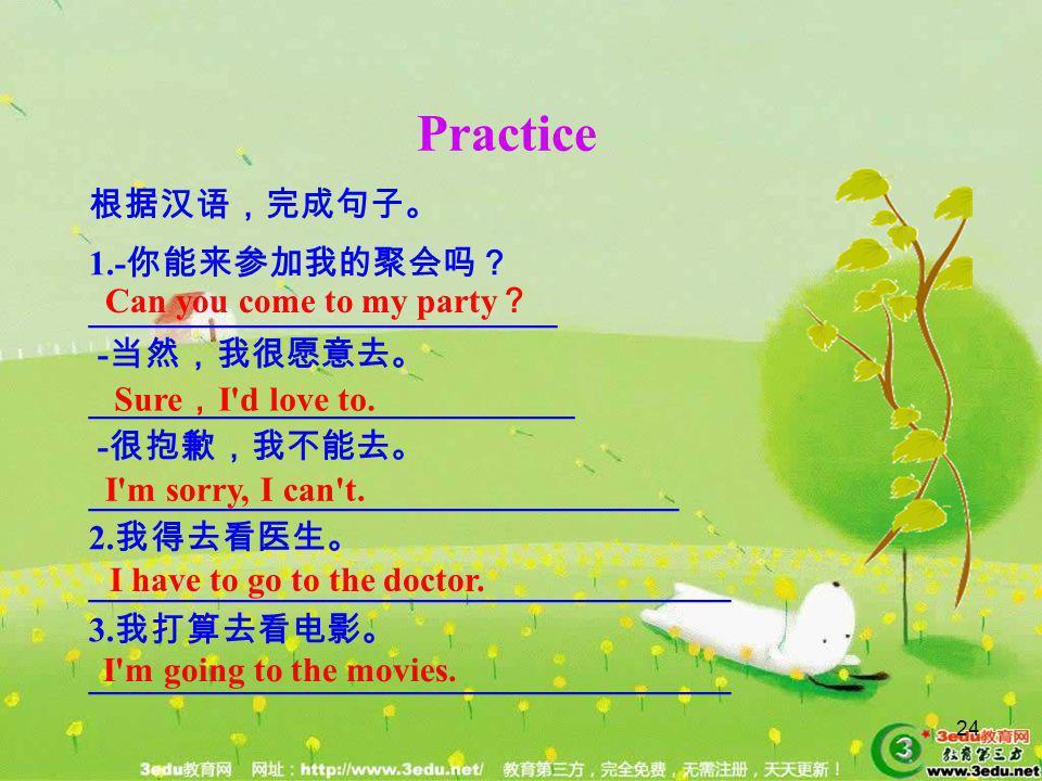 Practice 根据汉语,完成句子。 1.-你能来参加我的聚会吗? ___________________________