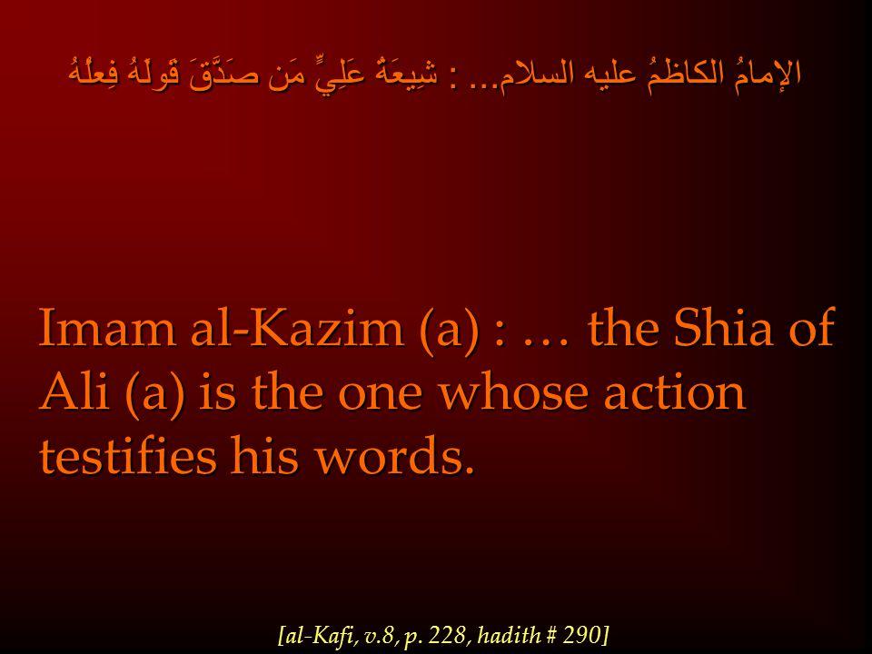 الإمامُ الكاظمُ عليه السلام