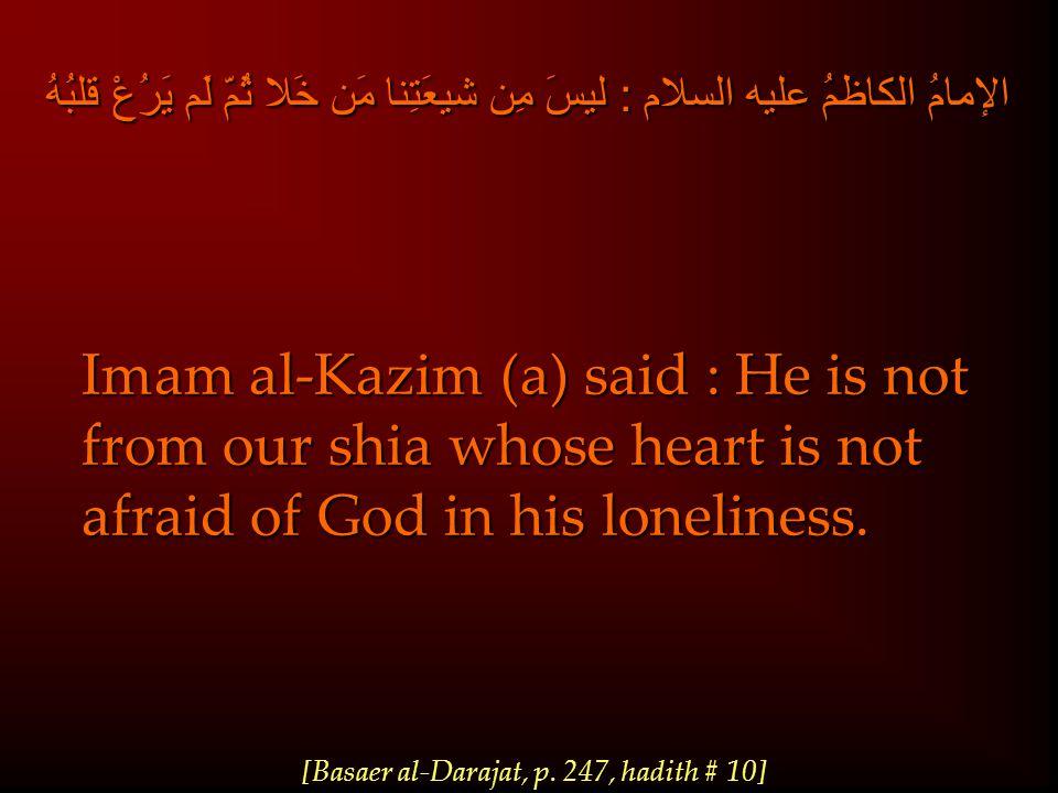 الإمامُ الكاظمُ عليه السلام : ليسَ مِن شيعَتِنا مَن خَلا ثُمّ لَم يَرُعْ قلبُهُ