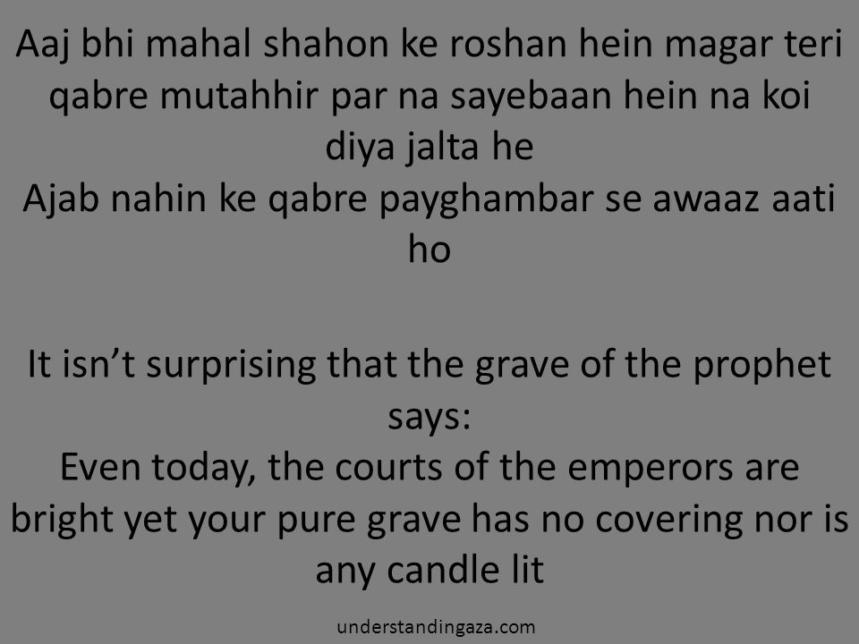 It isn't surprising that the grave of the prophet says: