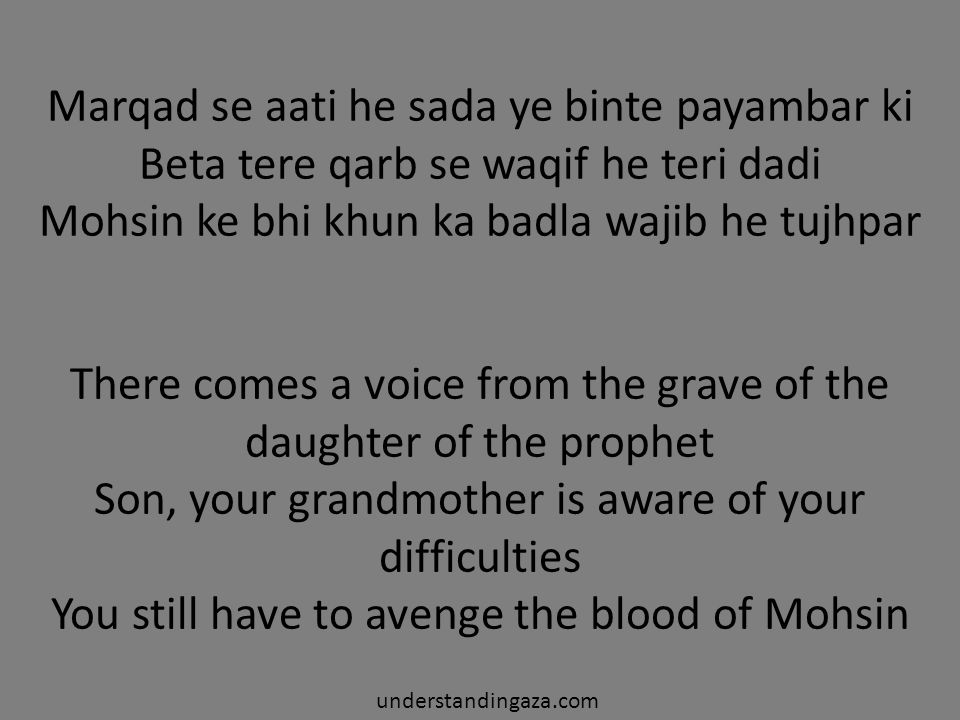 There comes a voice from the grave of the daughter of the prophet