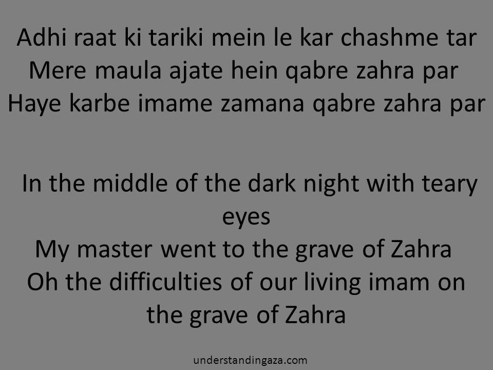 Adhi raat ki tariki mein le kar chashme tar Mere maula ajate hein qabre zahra par Haye karbe imame zamana qabre zahra par
