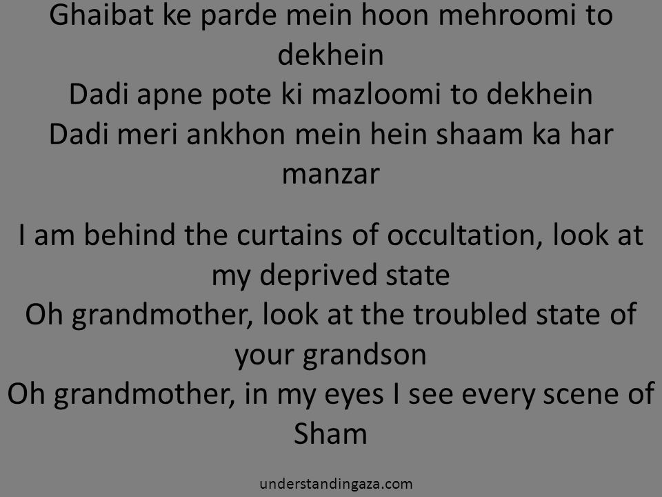 Ghaibat ke parde mein hoon mehroomi to dekhein Dadi apne pote ki mazloomi to dekhein Dadi meri ankhon mein hein shaam ka har manzar