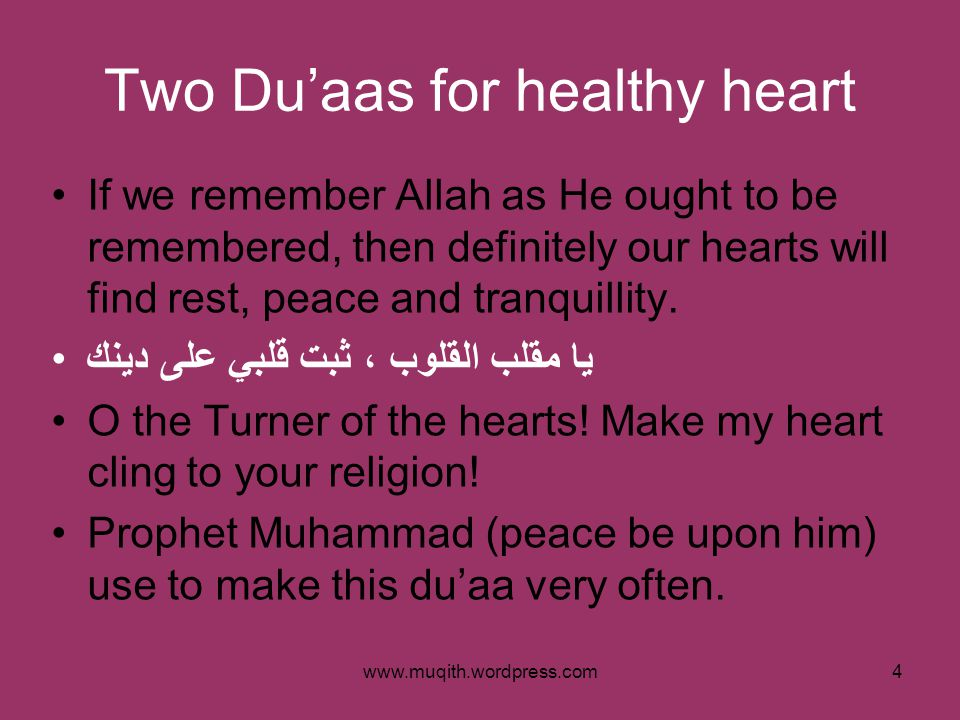 Two Du'aas for healthy heart