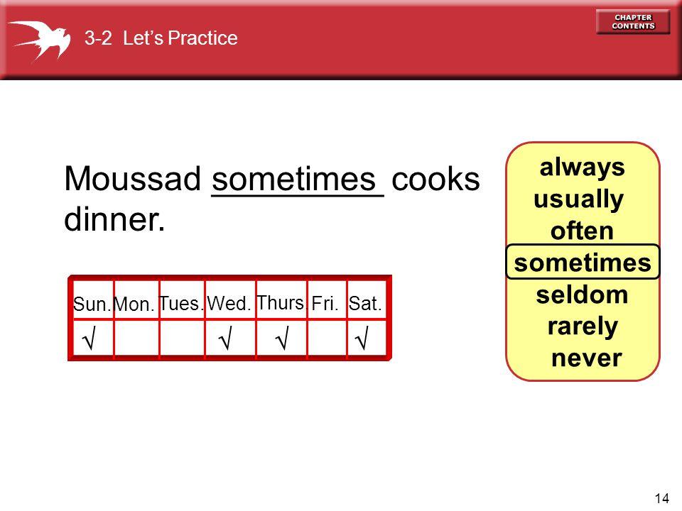 Moussad _________ cooks dinner. sometimes