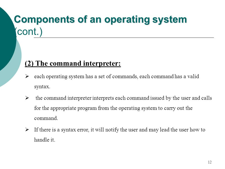 Components of an operating system (cont.)
