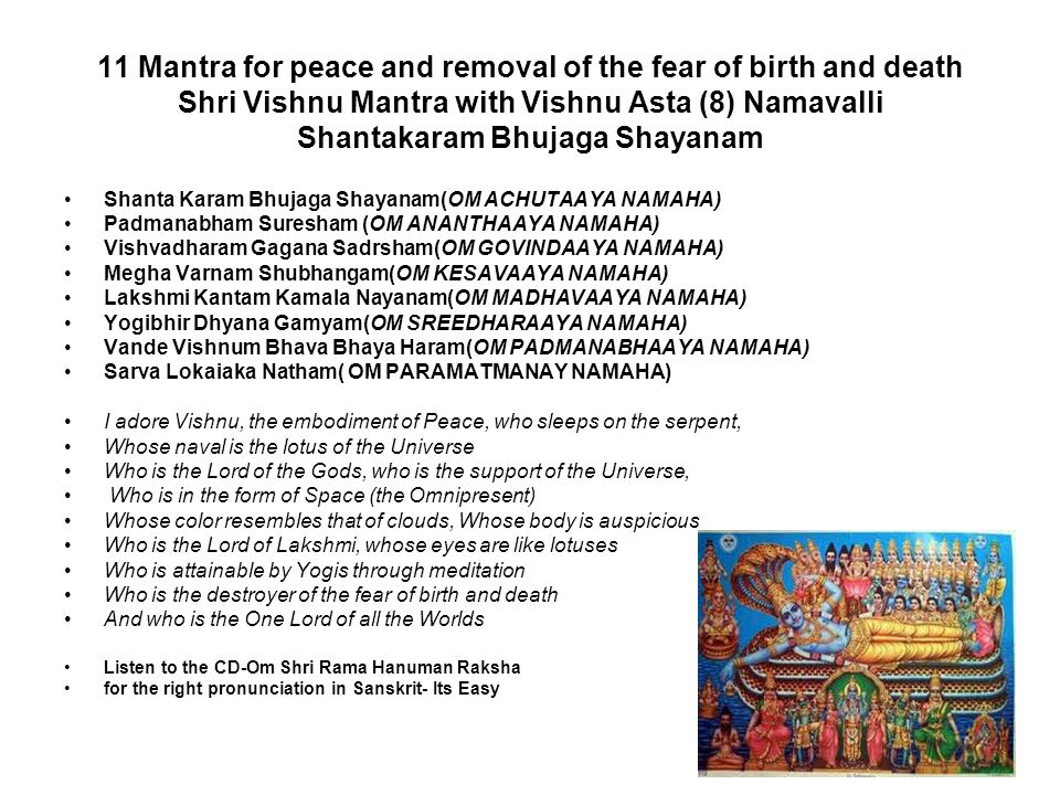 11 Mantra for peace and removal of the fear of birth and death Shri Vishnu Mantra with Vishnu Asta (8) Namavalli Shantakaram Bhujaga Shayanam