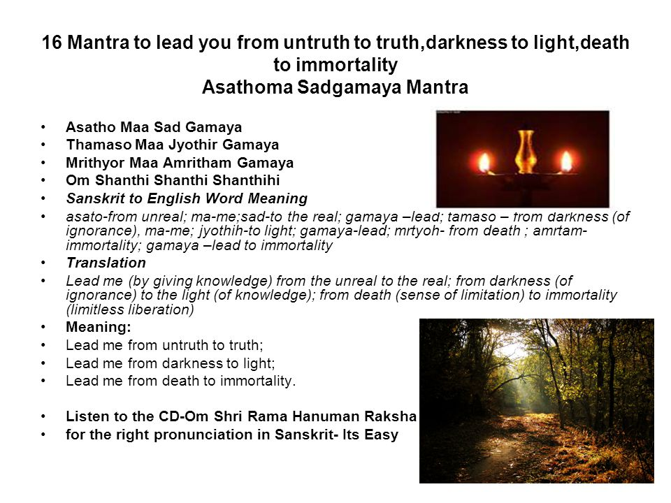 16 Mantra to lead you from untruth to truth,darkness to light,death to immortality Asathoma Sadgamaya Mantra