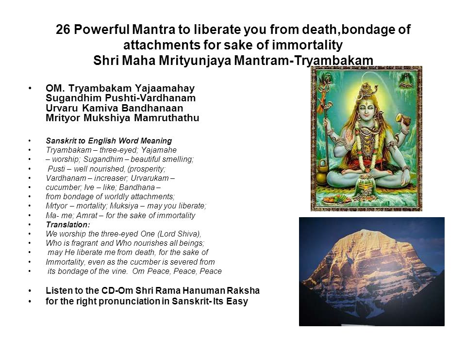26 Powerful Mantra to liberate you from death,bondage of attachments for sake of immortality Shri Maha Mrityunjaya Mantram-Tryambakam