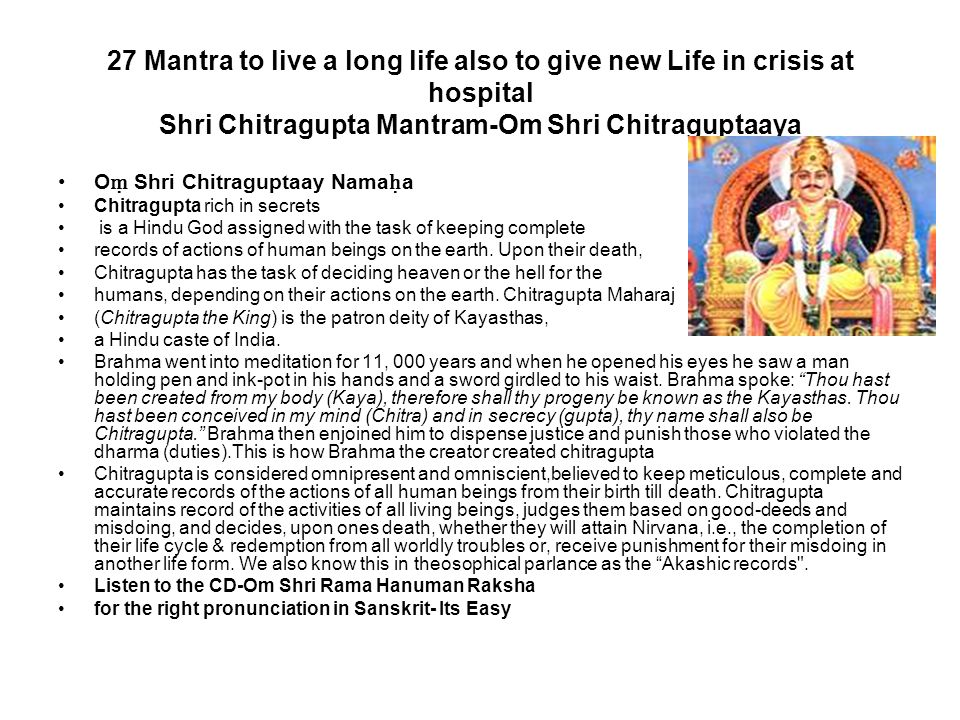 27 Mantra to live a long life also to give new Life in crisis at hospital Shri Chitragupta Mantram-Om Shri Chitraguptaaya