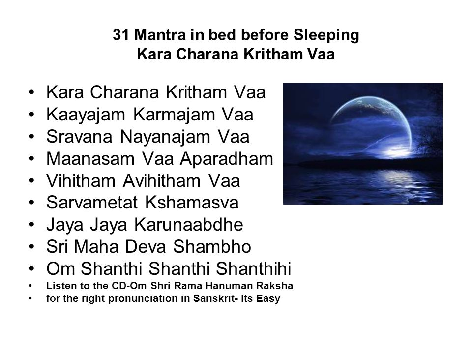 31 Mantra in bed before Sleeping Kara Charana Kritham Vaa