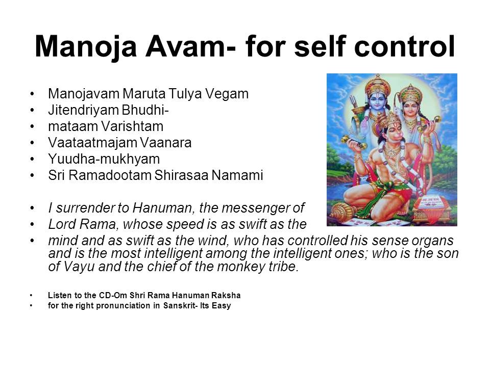 Manoja Avam- for self control