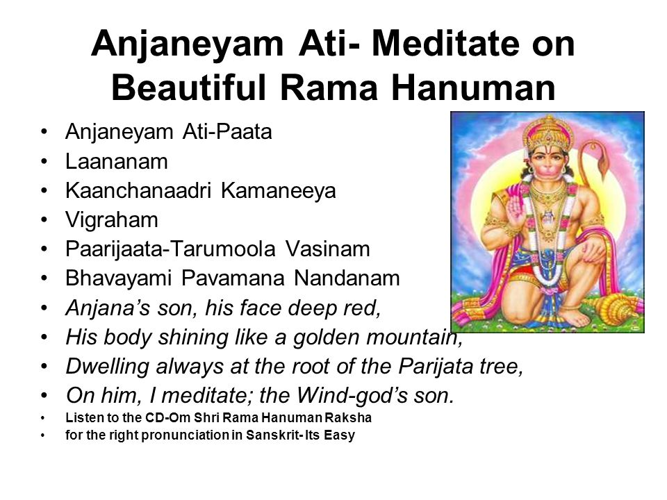 Anjaneyam Ati- Meditate on Beautiful Rama Hanuman