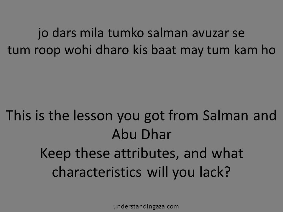 This is the lesson you got from Salman and Abu Dhar