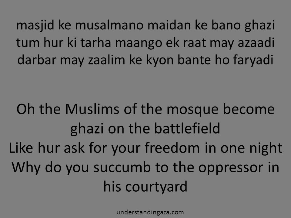 Oh the Muslims of the mosque become ghazi on the battlefield
