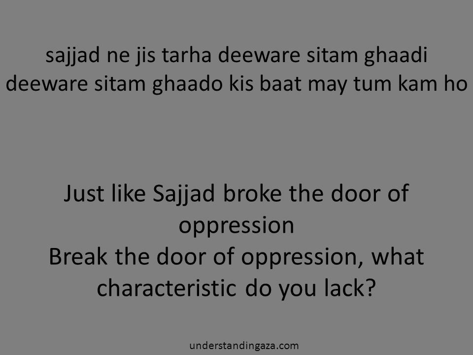 Just like Sajjad broke the door of oppression