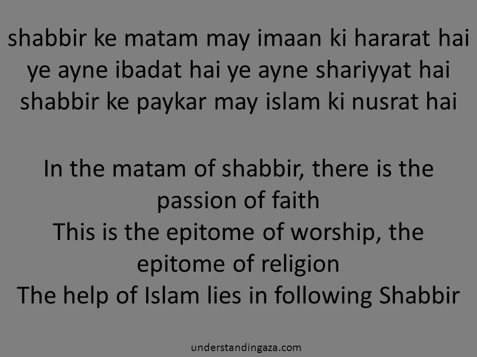 In the matam of shabbir, there is the passion of faith