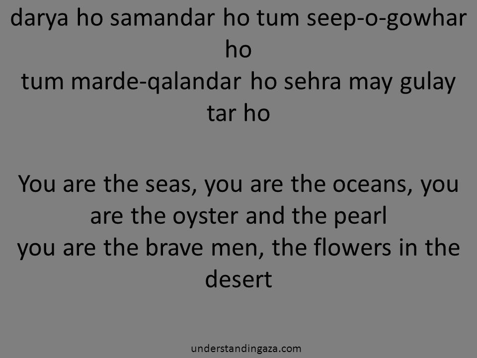 You are the seas, you are the oceans, you are the oyster and the pearl