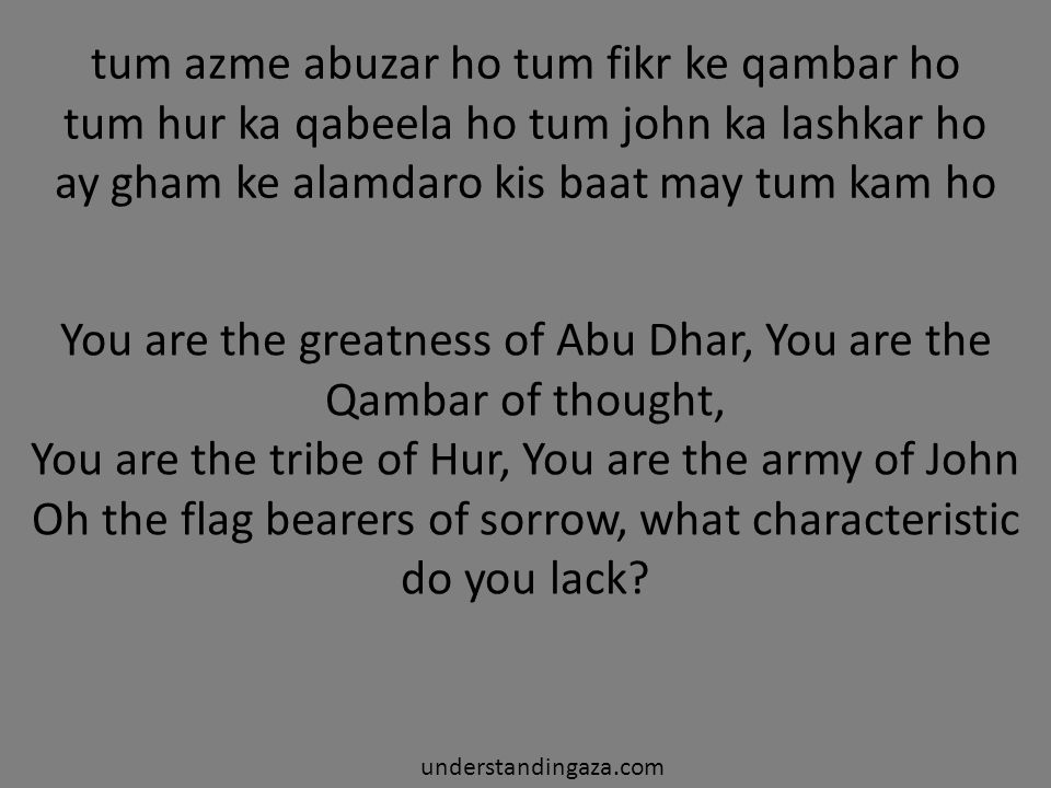You are the greatness of Abu Dhar, You are the Qambar of thought,
